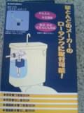 トイレのロータンクの水が止まらない時の修理部品