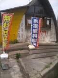四国中央市中之庄の運動公園近くで家電と金属の無料回収