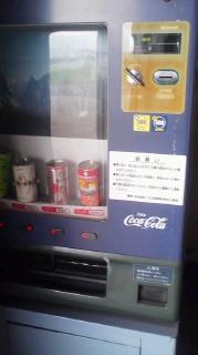 珍しい青色のコカ・コーラの自販機、昭和レトロ?