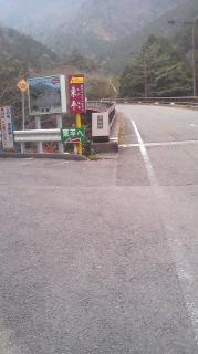 新居浜市 東平(とうなる) 東洋のマチュピチュを観てきた