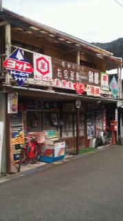 昭和レトロ  お宝屋敷