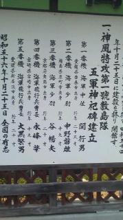 五軍神慰霊碑